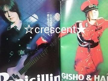 Penicillin/切り抜き/GISHO & HAKUEI/1996年/ペニシリン