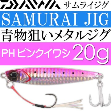 DAIWA サムライジグ メタルジグ PHピンクイワシ 20g Ks183