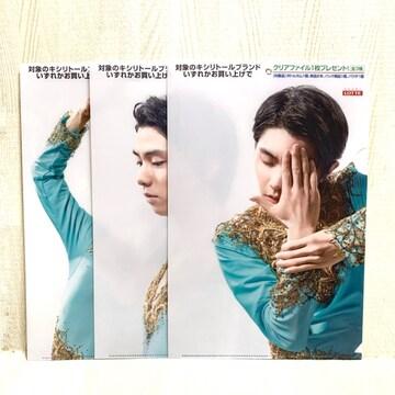 【NEW/非売品】羽生結弦オリジナル クリアファイル3枚組/A4
