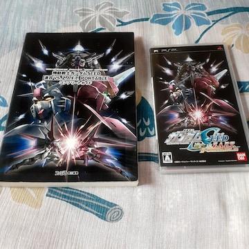 ガンダム SEED 連合 VS zaft/ PSP ソフト + 攻略本セット