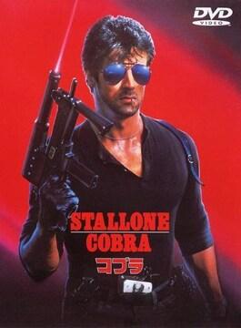 ■即決DVD新品■ コブラ シルベスター・スタローン
