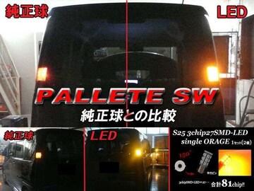 S25ピン角違い SMD81チップ27LEDウインカー パレットSW