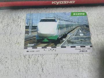 使用済オレカ 東北新幹線200系やまびこ 右向JR東日本'92/10穴傷汚有