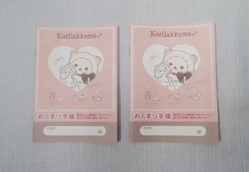 未使用品☆コリラックマ☆お薬手帳 2冊/全部36ページ