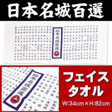 日本名城百選 フェイスタオル W340×H820mm An203