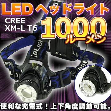 LEDヘッドライト CREE LED ズーム付 1000lm T6 ヘッドランプ