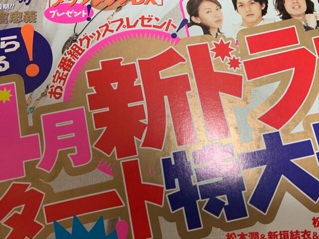 ★1冊/週刊ザテレビジョン 2009.4.11〜 No.15 関西版 < タレントグッズの
