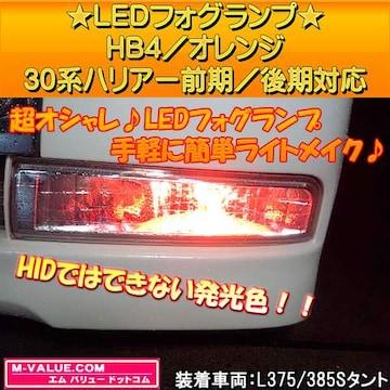 超LED】LEDフォグランプHB4/オレンジ橙■30系ハリアー前期/後期対応