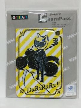 キャラパス『デュラララ!!×2』【セルティ】グラフアートデザイン