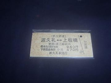 ★波久札ー上板橋 寄居・東武線経由