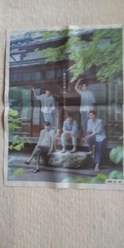 読売新聞2019年8月3日掲載☆嵐