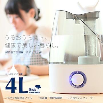 送料無料 加湿器 次亜塩素酸水対応 超音波式 4L エコ インテリア