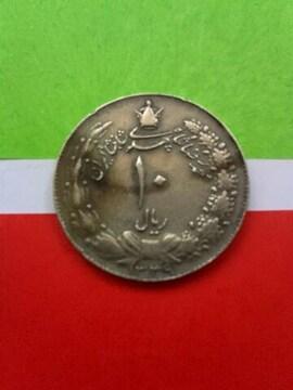 パフラヴィー朝イラン帝国 10リアル 銀貨 1960年 アンティークコイン