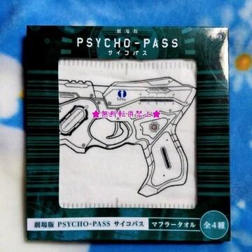PSYCHO-PASS サイコパス マフラー タオル 未使用 ドミネーター