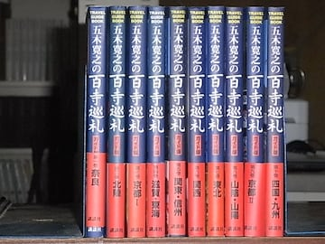 百寺巡礼 ガイド版全10巻