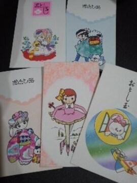 レトロな昔のお年玉 ポチ袋�D枚コレクターに/送料63円
