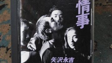 矢沢永吉 事情 89年盤