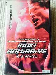 INOKI BON-BA-YE  イノキボンバイエ  アントニオ猪木  VHSビデオ