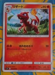 ポケモンカード 1進化 リザード 012/095 262