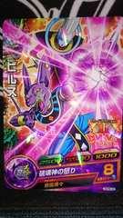 ■非売品■ドラゴンボール@DRAGONBALLHEROES ビルス新品カード