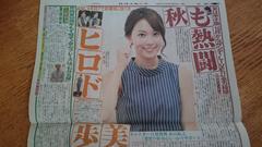 「ヒロド歩美」2017.8.31 日刊スポーツ 1枚