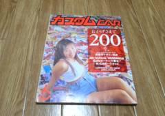 カスタムCAR 200号1995年6月1日発行