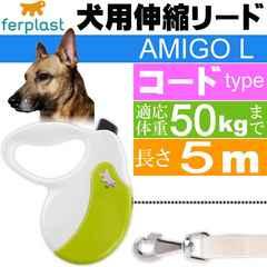犬 伸縮 リード AMIGO L 白緑 コード 長5m 体重50kgまで Fa012