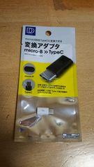 送料無料 新品 micro USB を TypeCに! 変換アダプター スマホ全適