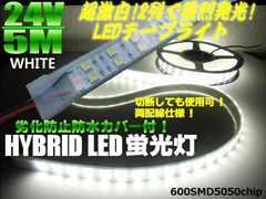 24Vトラック用5M巻カバー付LEDテープライト蛍光灯アンダーライト