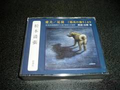 朗読「松本清張~愛犬 足袋/山崎努」2CD