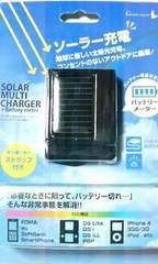 ソーラーチャージャー充電器(太陽光電池)新品LEDライト付送料規格外290円