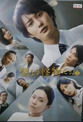 中古DVD 聖なる怪物たち 全4巻セット 岡田将生 中谷美紀