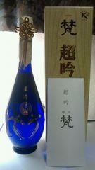 皇室献上酒「梵 超吟(ちょうぎん)大吟醸」750ml/1本 <箱入>