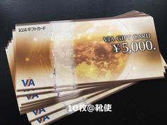 【商品券】VISAギフトカード 50000円分☆モバペイ各種/即日発送/ポイント