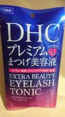 新品DHCプレミアムまつげ美容液