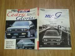 セドリック グロリア VG30 CARトップ