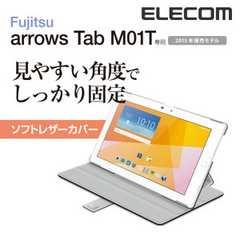 【送料込】 ELECOM arrowsTab M01用 ソフトレザーカバー