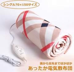 新品 電気毛布 送料無料