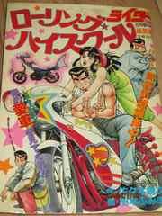 ◆ライダーコミック増刊◆ローリングハイスクール◆暴走族車