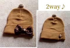 2way♪リボン お揃いボタン&ビーズ ポンポン ニット帽