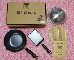 リバーライト『極』蒸し鍋セット/日本製/フライパン/IH対応