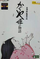 中古DVD かぐや姫の物語 スタジオジブリ 高畑勲監督