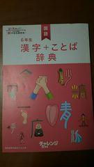 チャレンジ6年生☆6年生漢字+ことば辞典☆進研ゼミ