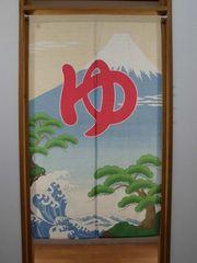 のれん 富士湯 85×150cm ブルー 温泉 風呂 富士山 13744