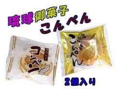 沖縄 琉球御菓子 こんぺん 2個入り set128M-2