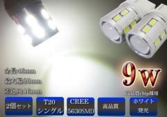 MG21S MG22S モコ 9w バックランプ バック球 LED ホワイト T20