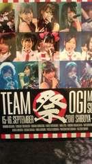 激安!超レア!☆AKB48/Team Ogi祭☆初回盤/DVD3枚組美品!
