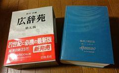 広辞苑 岩波書店 新村出編 ホーマック株式上場記念 辞書/辞典