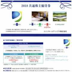 即発送☆ユニゾホールディングス株主優待 3000円割引券 1枚
