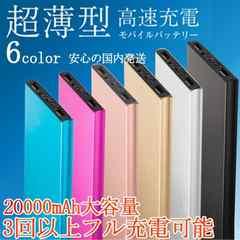 ☆20000mAh 超軽量 薄型 モバイルバッテリー 大容量 ピンク